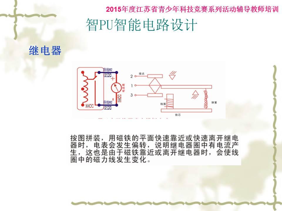 电子百拼之智pu智能电路设计